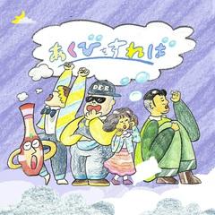 friends_haishin.jpg
