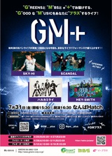 """SCANDAL、HEY-SMITH、ハルカミライ、SKY-HI出演。ライヴ・イベント""""GM+""""、7/31なんばHatchにて開催決定"""