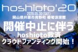 """岡山の野外フェス""""hoshioto'20""""、開催中止に伴いクラウドファンディング開始"""