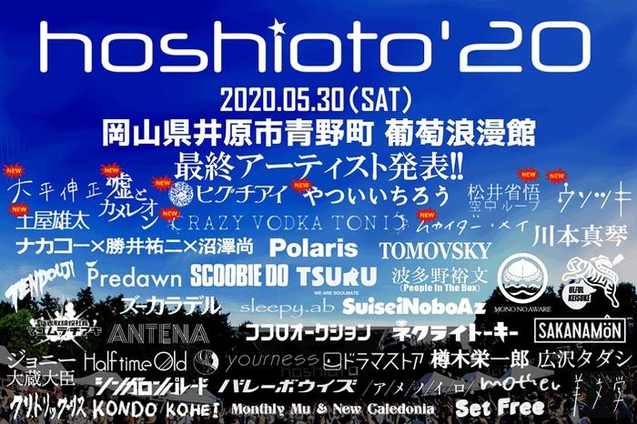 """岡山の野外フェス""""hoshioto'20""""、開催中止に。幻となった最終ラインナップ発表"""