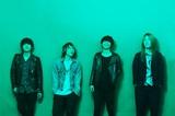 ircle、ニュー・アルバム『こころの℃』リリースが6/17に延期