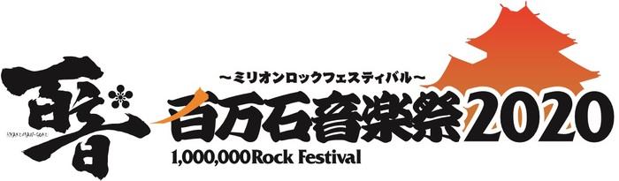 """""""百万石音楽祭2020""""、開催中止を発表"""