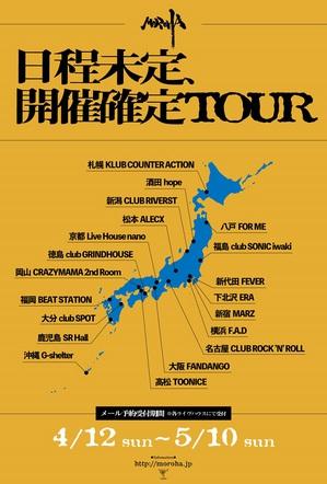moroha_tour2020.jpg