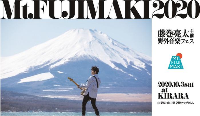 """藤巻亮太主催の野外音楽フェス""""Mt.FUJIMAKI 2020""""、第1弾アーティストに奥田民生、岸谷 香、Creepy Nuts、SCANDALが決定"""