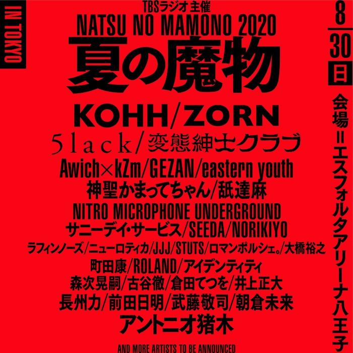 """TBSラジオ主催 夏の魔物2020 in TOKYO""、追加発表でeastern youth、GEZAN、Awich×kZmら13組が出演決定"