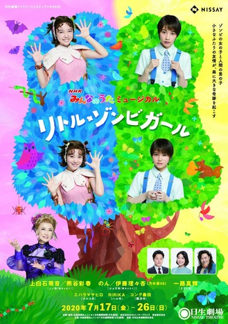 nhk_musical2020.jpg