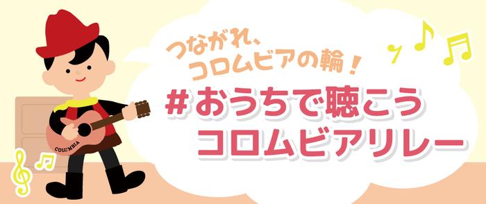 """THE COLLECTORS、NakamuraEmi、藤川千愛ら所属の日本コロムビアが""""#おうちで聴こうコロムビアリレー""""開催"""