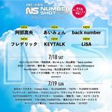 """九州最大級の夏フェス""""NUMBER SHOT 2020""""、第4弾アーティストにあいみょん、LiSA、back number、KEYTALK、フレデリック、阿部真央"""