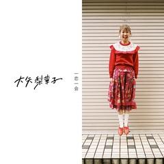 ooyarikako_ichigoichie_tsujo.jpg