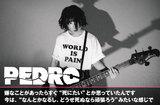 """BiSHアユニ・Dによるバンド・プロジェクト、PEDROのインタビュー&動画メッセージ公開。バンド活動を経て変化した内面が""""衝動的""""に反映された1st EP『衝動人間倶楽部』を4/29リリース"""