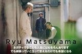 Ryu Matsuyamaのインタビュー&動画メッセージ公開。mabanua(Ovall)をプロデューサーに迎え様々なことに挑戦した、新たな風が吹く意欲作『Borderland』を4/29リリース