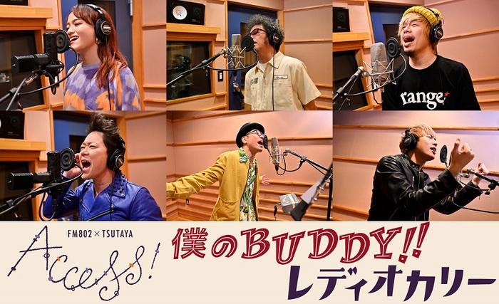 """FM802 × TSUTAYA ACCESS!""キャンペーン・ソング、スペシャル・ユニット""レディオカリー""による「僕のBUDDY!!」MV(Short Ver.)公開"