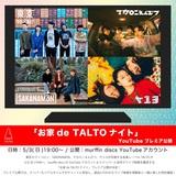 """東京カランコロン、SAKANAMON、マカロニえんぴつ、ヤユヨが所属する音楽レーベル""""TALTO""""、自宅でメンバーとライヴ映像を鑑賞する""""お家de TALTOナイト""""開催"""