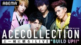 """ACE COLLECTION、特別番組[ACE COLLECTIONと一緒に観る! LIVE """"BUILD UP!! """"]がABEMAで5/15放送決定"""