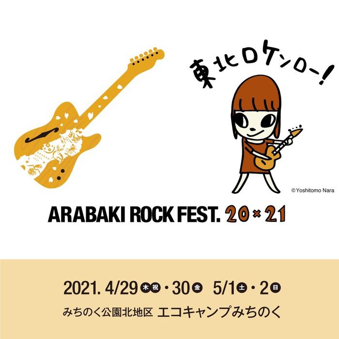 """""""ARABAKI ROCK FEST.20×21""""、第1弾アーティストにELLEGARDEN、KEYTALK、The Birthday、ヤバT、ストレイテナー、NCIS、SHISHAMO、ヒトリエ、ポルカ、マカえん、ネクライトーキーら100組"""