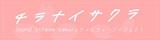 BESG、ハロ、The Cheseraseraら18組参加。ライヴハウス 千葉Sound Stream Sakura支援プロジェクト始動。チャリティ楽曲「チラナイサクラ」MV公開&オンライン販売