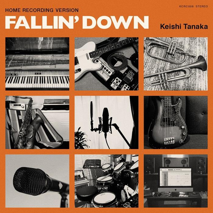 Keishi Tanaka、音楽仲間と作った新曲「Fallin' Down [Home Recording Version]」本日5/2リリース