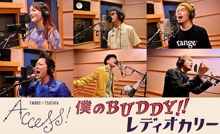 """FM802 × TSUTAYA ACCESS!""キャンペーン・ソング、スペシャル・ユニット""レディオカリー""による「僕のBUDDY!!」フルMV公開"