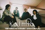 東京発4ピース・ギター・ロック・バンド、kalmiaのインタビュー&動画メッセージ公開。言葉にできない青い感情を、優しく洗練されたサウンドで掬いあげる初全国流通盤を明日5/27リリース