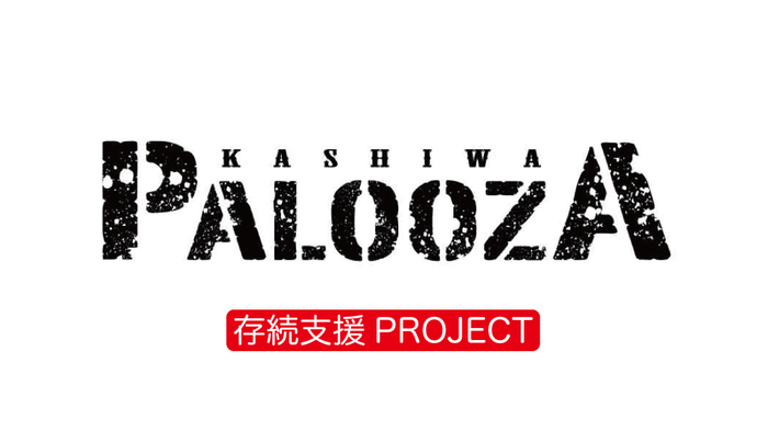 """ライヴハウス""""柏PALOOZA""""、存続支援クラウドファンディング・プロジェクト開始。八十八ヶ所巡礼、バックドロップシンデレラ、ピアノゾンビらゆかりのアーティスト協力"""