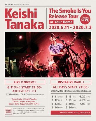keishi_smoke_web.jpg