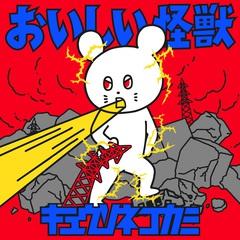 kyuso_kaiju_jacket_rgb_fix_L.jpg