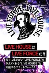 """ライヴハウス支援プロジェクト""""LIVE FORCE, LIVE HOUSE.""""、5/15より第2次支援募集を開始。山中拓也(オーラル)、細美武士、ホリエアツシ(テナー/ent)ら出演番組を生配信"""