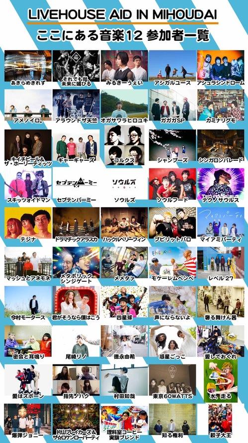 mihodai_livehouse1.jpeg