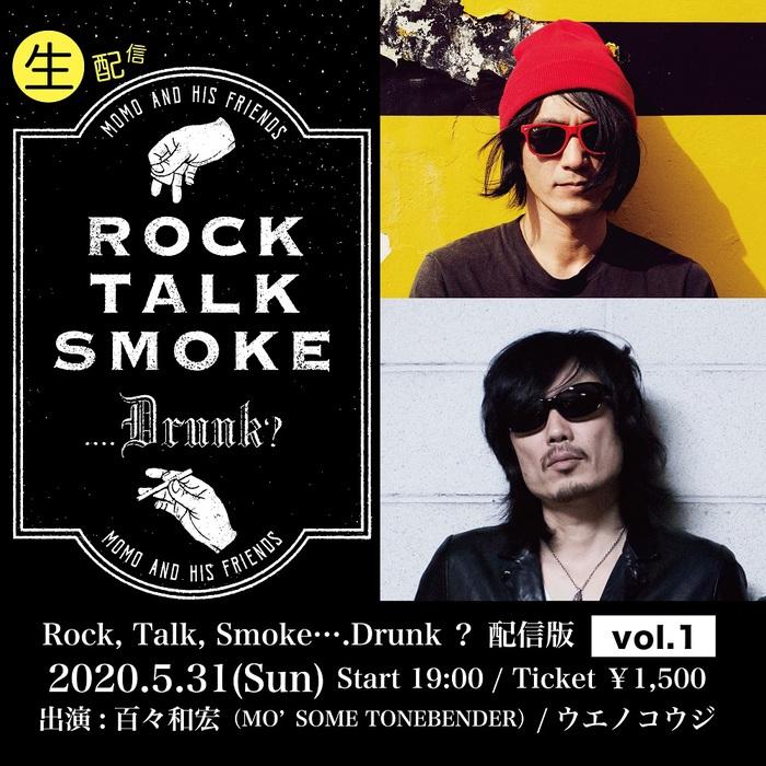 """百々和宏(MO'SOME TONEBENDER)主催トーク&ライヴ・イベント""""Rock, Talk, Smoke....Drunk?""""、配信版第1回のゲストはウエノコウジ"""