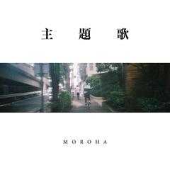 moroha_syudaika_artwork.jpg
