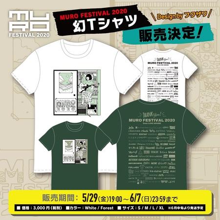 murofes2020_tee_banner.jpg