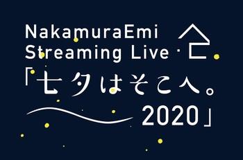 nakamuraemi_tanabata.jpg
