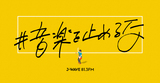 "OAU、BBHF、majiko、mol-74、崎山蒼志、竹内アンナ、Ryu Matsuyama、渡辺大知らの""STAY HOME LIVE""音源をJ-WAVE""SONAR MUSIC""で5月末まで毎日OA決定"