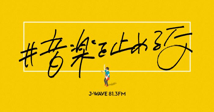 """5/6開催""""J-WAVE HOLIDAY SPECIAL #音楽を止めるな ~STAY HOME FESTIVAL~""""にバンプ、SHISHAMO、ワンオク、川谷絵音、山口一郎(サカナクション)ら70組以上参加決定"""