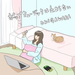 onigawara_popmusichatomaranai_jk.jpg