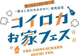ouchi fes_logo_0515.jpg