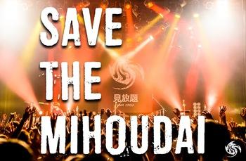 save_the_mihoudai.jpeg