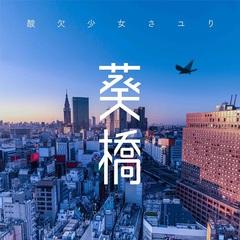 sayuri_aoibashi_jk.jpg