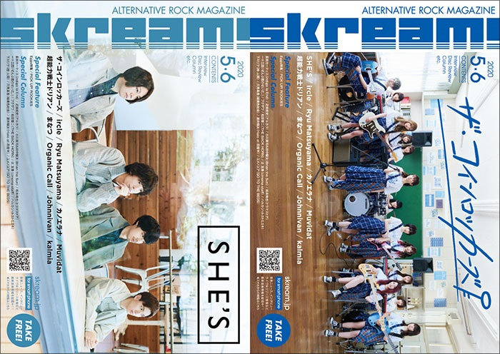 【SHE'S/ザ・コインロッカーズ 表紙】Skream! 5月/6月合併号、6/1より順次配布開始。ircle、Ryu Matsuyama、カノエラナ、Muvidat、超能力戦士ドリアンのインタビューなど掲載