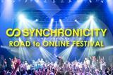 """都市型フェス""""SYNCHRONICITY""""、開催継続とオンライン・フェスのためのクラウドファンディングをスタート"""