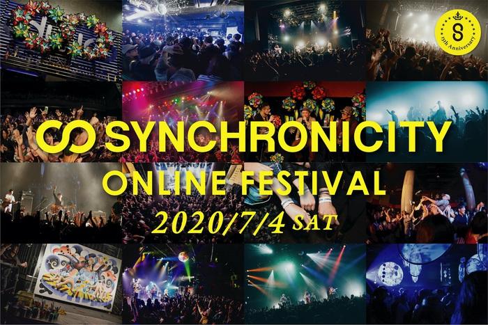 """都市型フェス""""SYNCHRONICITY""""、7/4オンライン・フェス開催。それに伴いクラウドファンディング延長決定"""