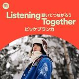 """ビッケブランカ、自宅で過ごすリスナーと""""一緒に聴きたい音楽""""選曲。Spotify期間限定プレイリスト""""Listening Together #聴いてつながろう""""公開"""