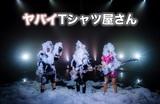 ヤバイTシャツ屋さん、今年2月にTwitterで公開した「sweet memories」映像が正式MVとして採用決定