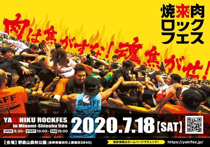 """""""焼來肉ロックフェス2020 in 南信州・飯田""""、新型コロナウイルスの影響を受けて開催中止を発表"""