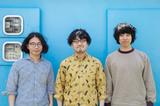 ズーカラデル、1st フル・アルバム『ズーカラデル』より「春風」MV公開