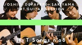"""押尾コータロー、DEPAPEPE、崎山蒼志の4人がそれぞれの場所で一発撮りのギター・セッション。""""THE HOME TAKE""""第8回が本日22時よりプレミア公開"""