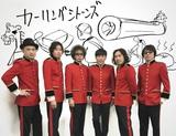 カーリングシトーンズ、リモート・レコーディングした配信シングル『オイ!/ドゥー・ザ・イエローモンキー』6/19リリース。「オイ!」MV(Short Ver.)公開