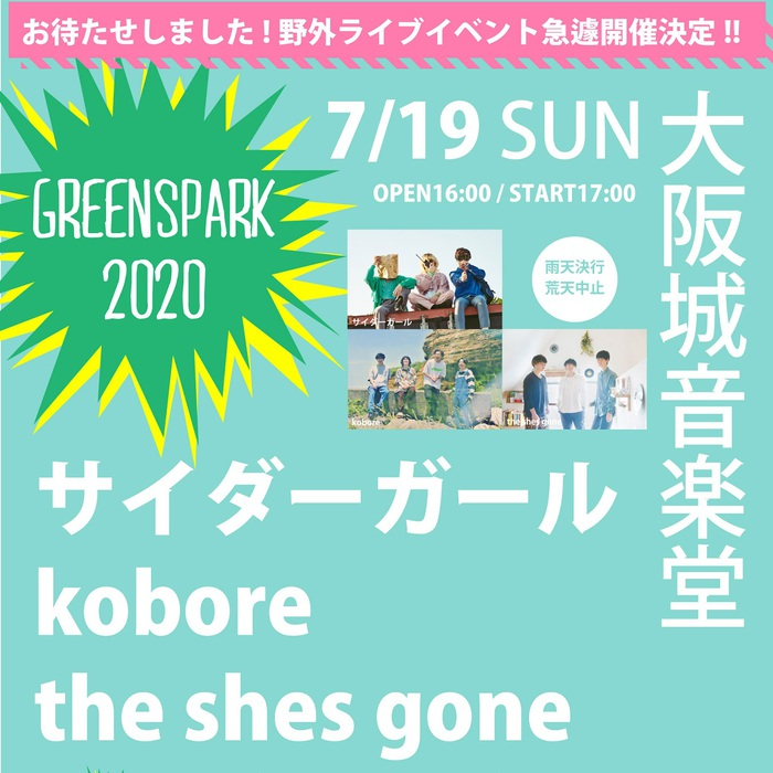 "kobore、サイダーガール、the shes gone出演。野外ライヴ・イベント""GREENSPARK 2020""、7/19に大阪城音楽堂で開催決定"