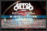 """オンライン・サーキット・フェス""""NIPPON CALLING 2020""""、第1弾出演者にMOSHIMO、THEラブ人間、セックスマシーン!!、ビレッジマンズストアら9組決定。開催日程も発表"""