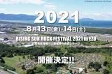 """""""RISING SUN ROCK FESTIVAL 2021 in EZO""""、開催決定"""